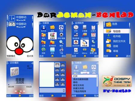 Symbian freeware Doraemon Theme