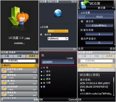 Uc browser for samsung star